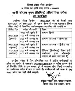 bpsc-66th-mains-exam-schedule